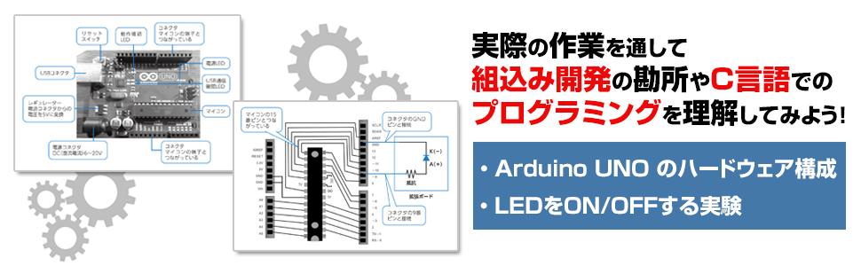 プログラミング C言語 ArdunioUNO ハードウェア