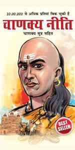 Chanakya Neeti with Chanakya Sutra Sahit - Hindi