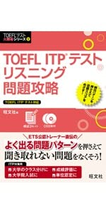 TOEFL ITPテストリスニング問題攻略 改訂版