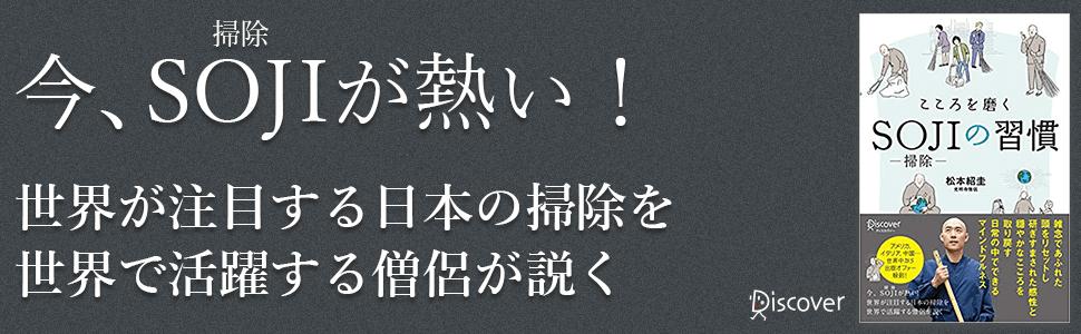 今、SOJI(掃除)が熱い! 世界が注目する日本の掃除を 世界で活躍する僧侶が説く
