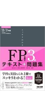 スッキリわかる FP技能士3級 2020-2021年