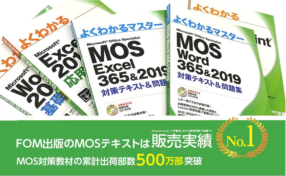 FOM出版のMOSテキストは販売実績No.1 累積出荷部数500万部突破!