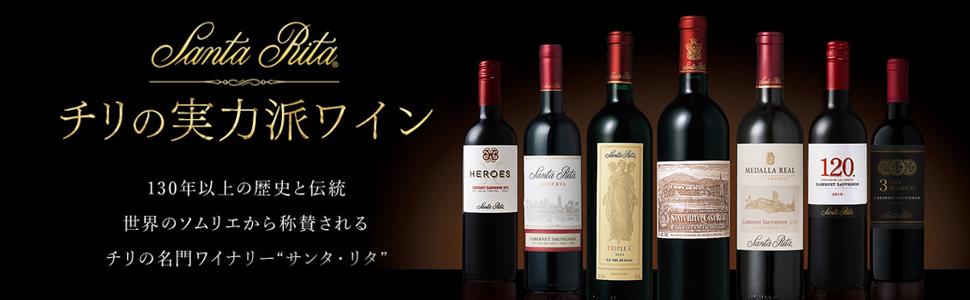 """サンタ・リタ「チリの実力派ワイン」130年以上の歴史と伝統。世界のソムリエから称賛されるチリの名門ワイナリー""""サンタ・リタ"""""""