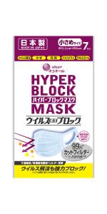 ハイパーブロックマスク ウイルス飛沫ブロック 小さめサイズ 7枚 日本製