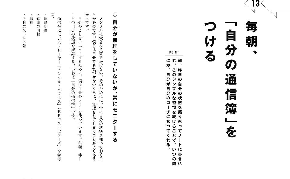 メンタル 通信簿 ノート