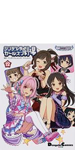 アイドルマスター シンデレラガールズ シンデレラガールズ劇場(12) (電撃コミックスEX)