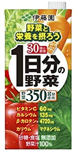 1日分の野菜
