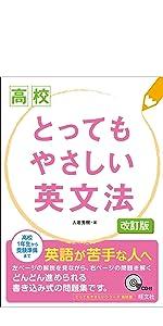 【CD付】高校 とってもやさしい英文法 改訂版