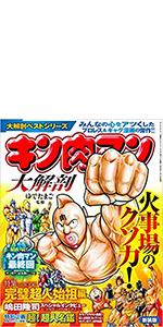 キン肉マン ゆでたまご  嶋田隆司000 少年ジャンプ ジャンプ