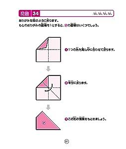 おりがみ 折り紙 イメージ 計算
