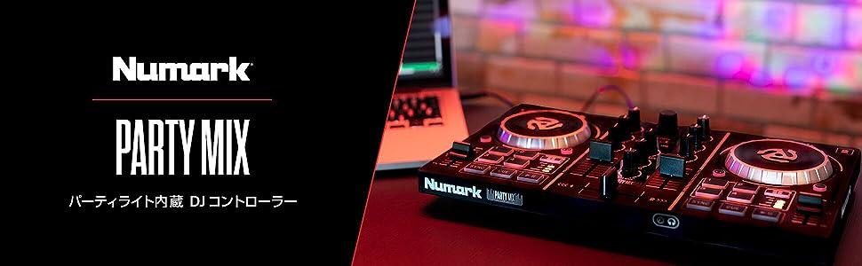DJコントローラー,Numark,ヌマーク,Pioneer DJ,パイオニアDJ,ミラーボール,ディスコ