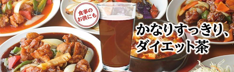 黒減肥茶 食事のお供にも かなりすっきり、ダイエット茶 中華料理 コップ お茶