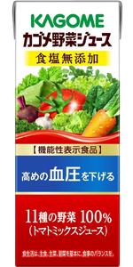 カゴメ 野菜ジュース