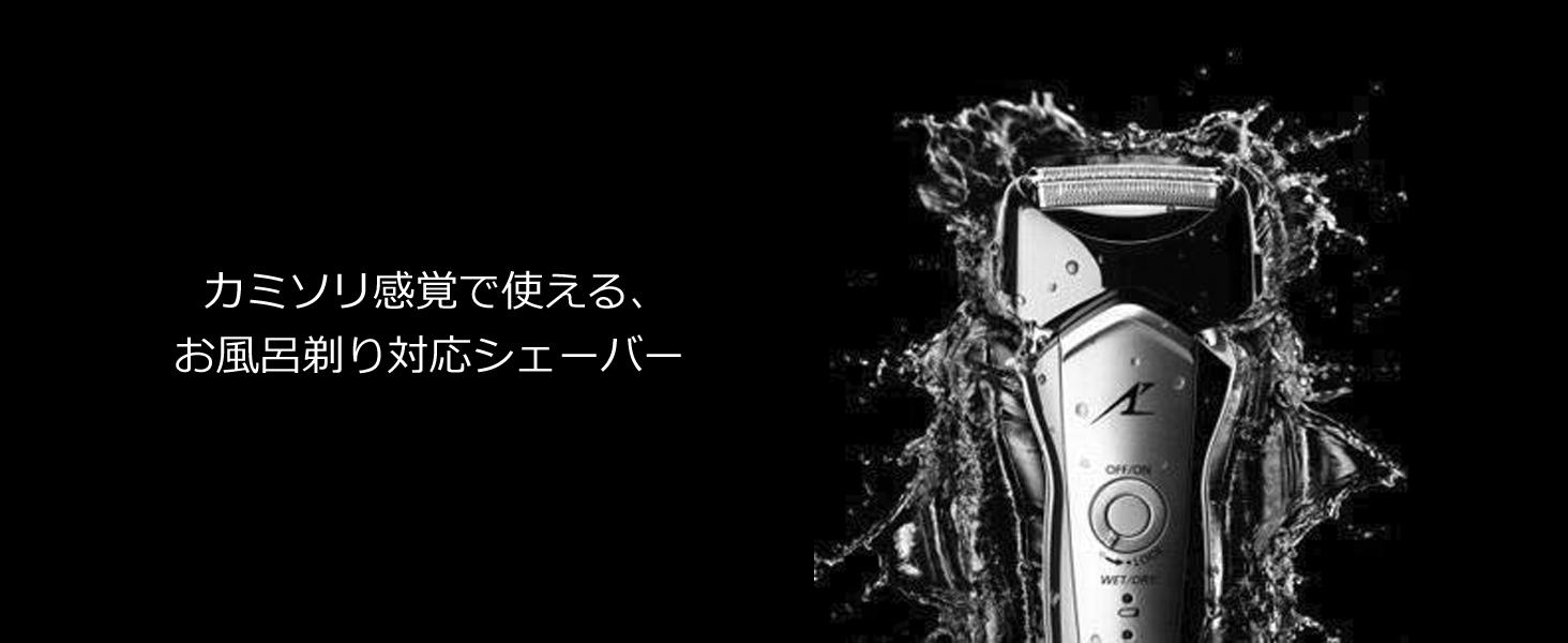 Panasonic ぱなそにっく 松下 ナショナル National パナ パナソニック ラムダッシュ ひげ剃り 髭剃り 髭 メンズシェーバー シェーバー 電動シェーバー お風呂剃り ラムダッシュ