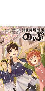 異世界居酒屋「のぶ」 (12) (角川コミックス・エース)