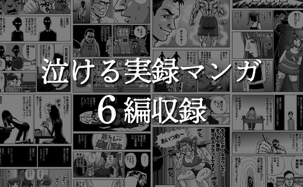 泣ける実録マンガ6編収録