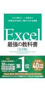 Excel最強