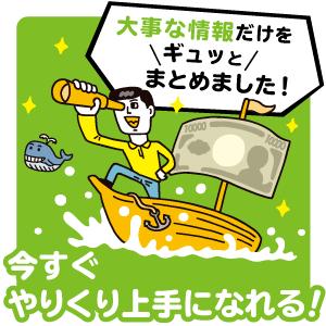 資産運用の考え方・方法をズバリ解説!