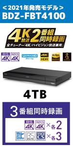 ソニー レコーダー 4K FBT4100