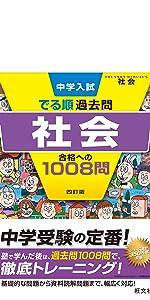 中学入試 でる順過去問 社会 合格への1008問 四訂版