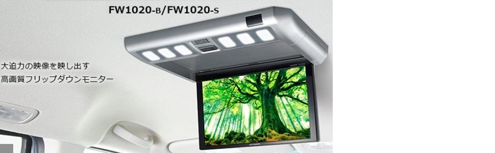カロッツェリア(パイオニア) 10.2V型ワイドVGAフリップダウンモニター TVM-FW1020