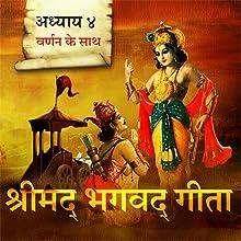 Shrimad Bhagavad Gita