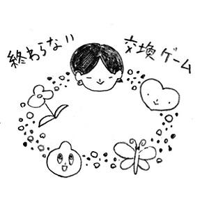 PART4:ヒトと菌の贈与経済 〜巡り続けるコミュニケーションの環〜