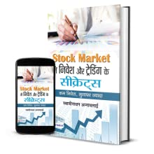 Stock Market Mein Nivesh Aur Trading Ke Secrets