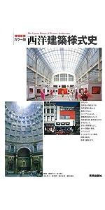 建築史 , 建築 , 美術  , アート , デザイン , デザイン史 , 美術史