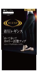RZF201 RIZAP ライザップ 着圧 ダイエット 運動 ウォーキング カロリー消費