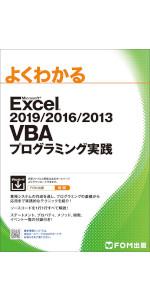 Excel VBA プログラミング実践