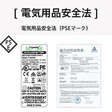 電気用品安全法