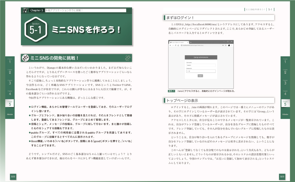 Django python パイソン ジャンゴ 入門 プログラミング 初心者 Web開発 Webアプリ