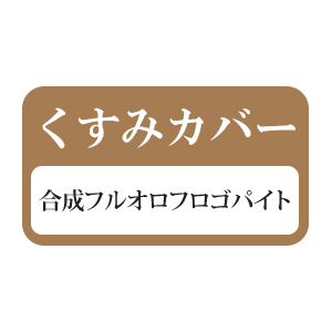 くすみカバー 合成フルオロフロゴパイト