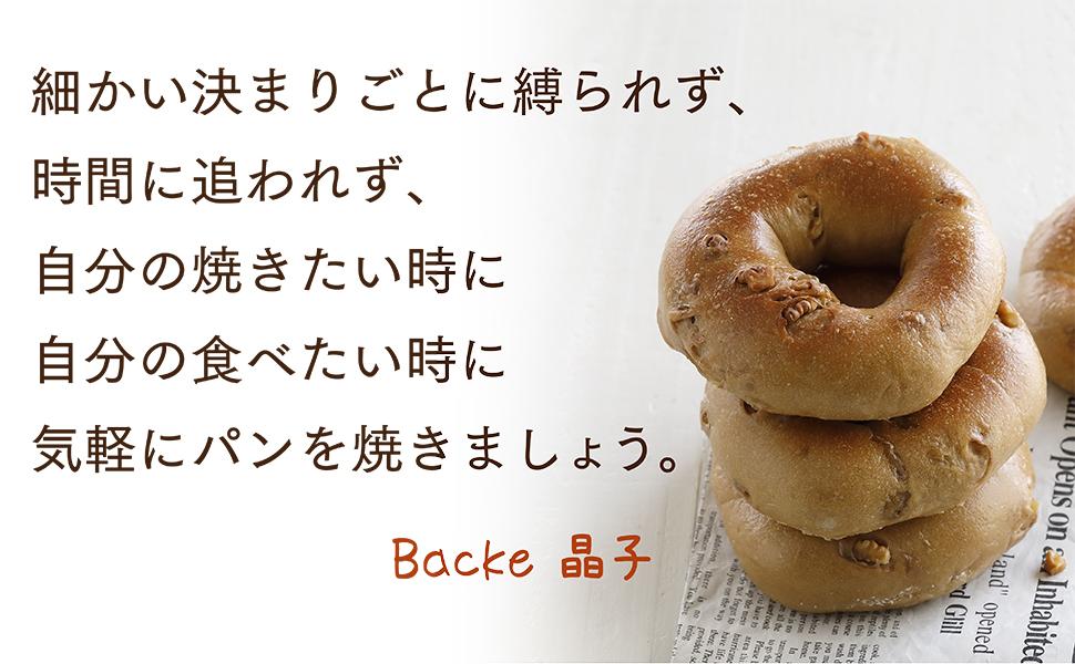 気軽 パン 焼く 食べたい時 Backe晶子 べっかあきこ