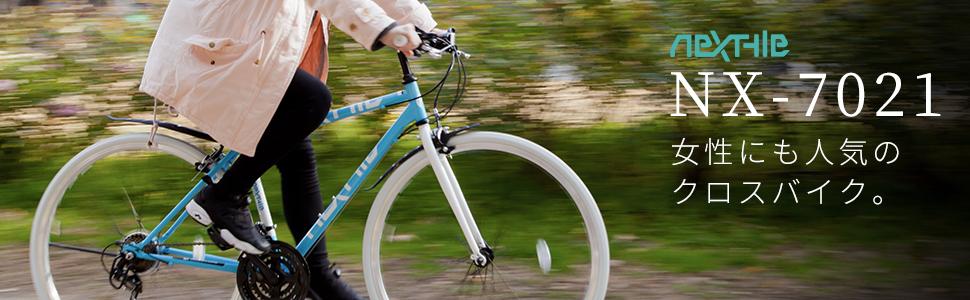 NEXTYLE(ネクスタイル) クロスバイク 700C シマノ製21段変速 適応身長155cm以上 NX-7021