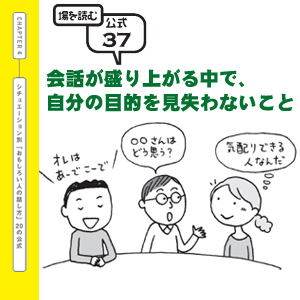 おもしろい人会話5.jpg
