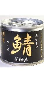 伊藤食品 美味しい鯖