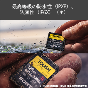 TOUGH(タフ)】最高等級の防水性(IPX8)、防塵性(IP6X)(*)