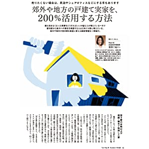 郊外 地方 戸建て 自宅 実家 相続 相続対策 民泊 シェアオフィス