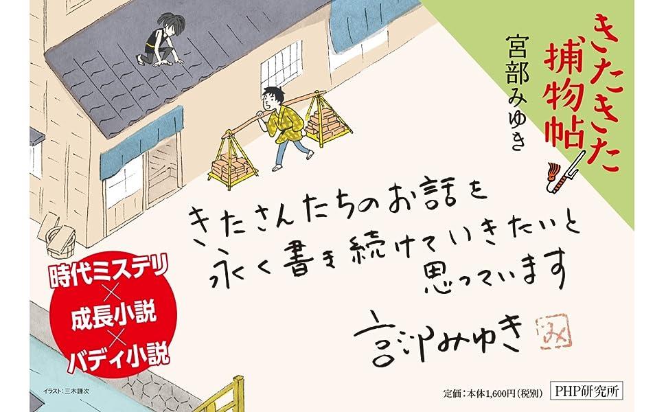 kitakita 捕り物帳 成長小説 バディ小説
