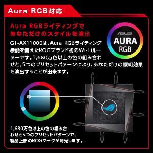 Aura RGB対応