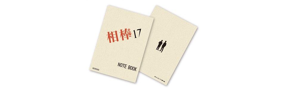 オリジナル台本風ノート