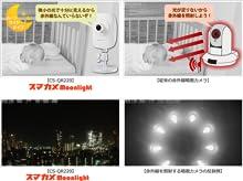 赤外線を使わないから赤ちゃんにも安心 窓越し監視でも快適