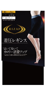 RZF204 RIZAP ライザップ 着圧 ダイエット 運動 ウォーキング カロリー消費