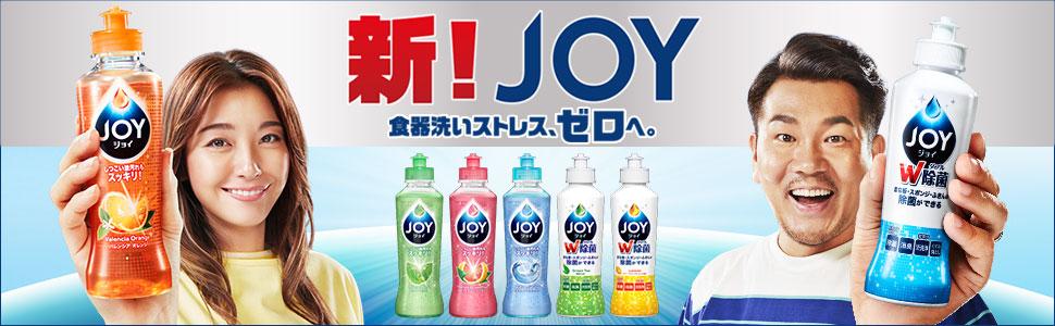 ジョイコンパクト 食器用洗剤