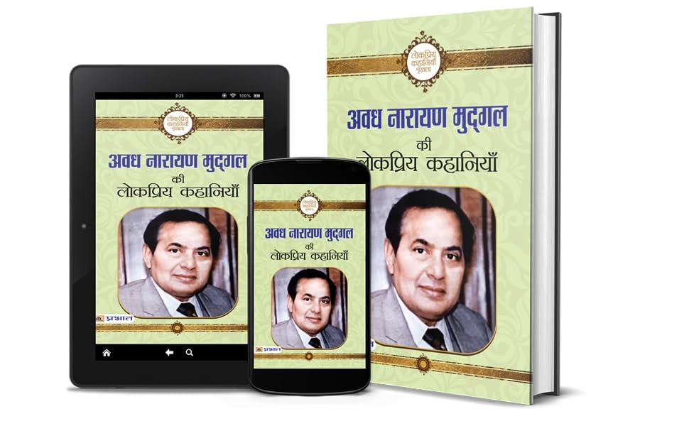 Avadh Narayan Mudgal Ki Lokpriya Kahaniyan by Avadh Narayan Mudgal