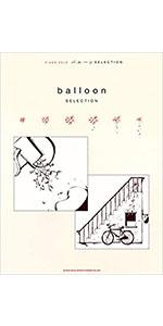 ピアノ・ソロ バルーン SELECTION