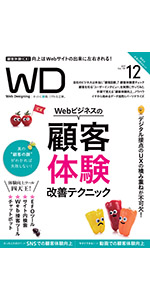 Web Designing2019年12月号