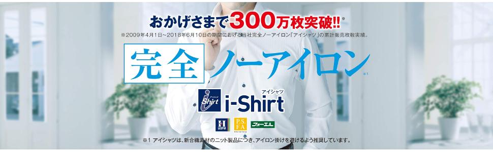 アイシャツ300万枚突破